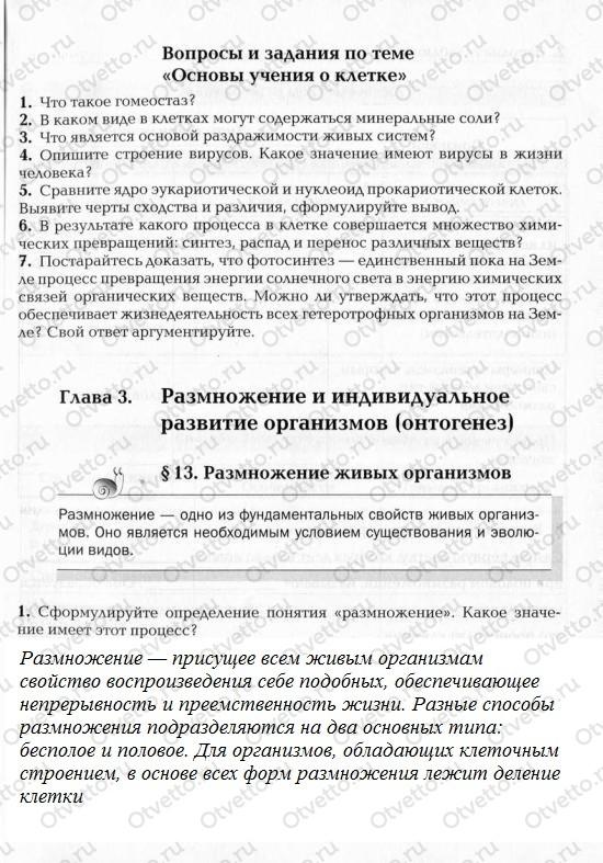 Рабочая Тетрадь по Биологии 9 Класс Козлова Кучменко Ответы