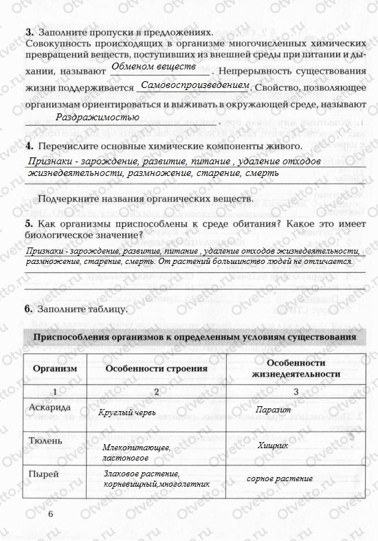 гдз рабочая тетрадь козлова 10-11 класс
