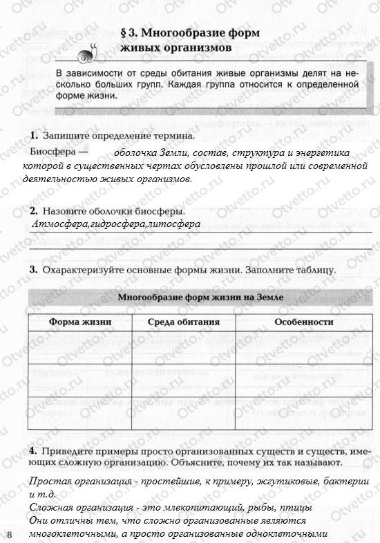 рабочая 10-11 козлова гдз класс тетрадь