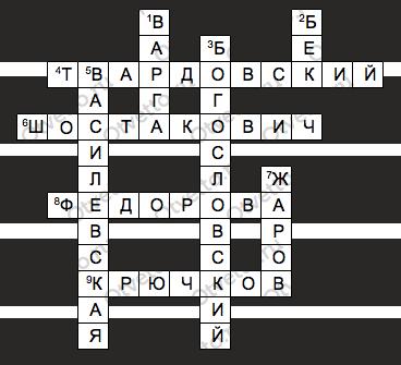 Po-gorizontali-4.-Avtor-poe`myi---Vasiliy-Terkin--.-6.-Kompozitor-avtor-7-y-Leningradskoy-simfonii.-8.-Izvestnaya-kinoaktrisa